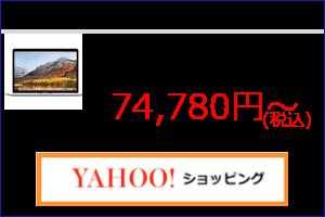 MacBookPro 13インチ Touch Bar搭載モデルの通販サイト価格(Amazon、楽天市場、Yahoo!ショッピング)がわかる一覧ページへ遷移する